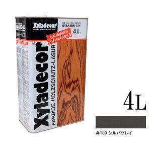 ☆期間限定☆ベロ付き(塗料缶の注ぎ口用具) キシラデコール 109シルバーグレイ [4L] XyLadecor 大阪ガスケミカル