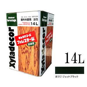 【送料無料】キシラデコール フォレステージ 312ジェットブラック [14L] XyLadecor 大阪ガスケミカル