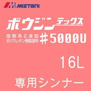 ミズタニ ボウジンテックス#5000U専用シンナー [16L] 水谷ペイント・モルタル・コンクリート・床用塗料用うすめ液