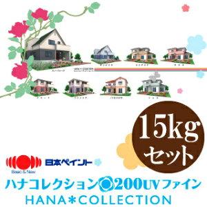【送料無料】 ハナコレクション200UVファイン [15kgセット] HANAカラー25色 日本ペイント