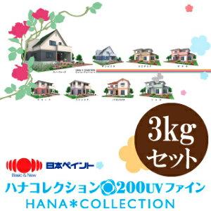 ハナコレクション200UVファイン [3kgセット] HANAカラー25色 日本ペイント