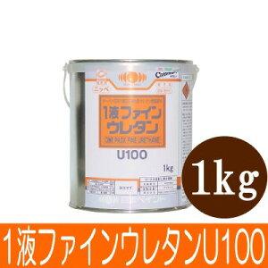 【弊社小分け商品】 ニッペ 1液ファインウレタンU100 黒 ブラック [1kg] 日本ペイント
