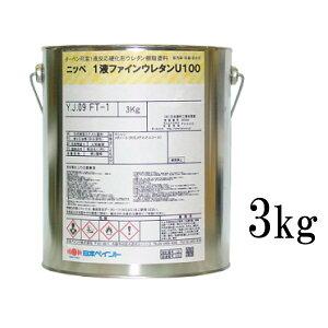 【弊社小分け商品】 ニッペ 1液ファインウレタンU100 オーカー [3kg] 日本ペイント