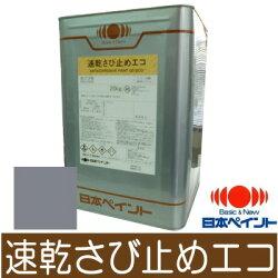 ニッペ速乾さび止めエコグレー[20kg]