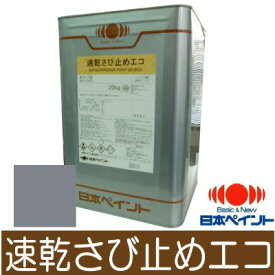 【エントリーでポイント10倍】 【送料無料】 ニッペ 速乾さび止めエコ グレー [20kg] 日本ペイント