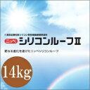 [R] 【送料無料】 ニッペ シリコンルーフII [14kg] 日本ペイント・鋼板屋根・トタン屋根・上塗りシリコン樹脂塗料
