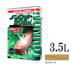 【エントリーでポイント5倍】 ☆期間限定☆はけ付き 【送料無料】 ノンロット 205N Zカラー ZSクリアー2 [3.5L] 三井化学産資
