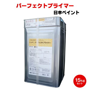 送料無料 ニッペ パーフェクトプライマー 15kgセット 日本ペイント 下塗り 錆止め サビ 弱溶剤 金属 サイディング 塗替え