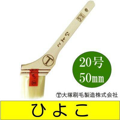[R] ひよこ 筋違刷毛 [20号 50mm] 10本セット 油性用 水性用 大塚刷毛 [SS]