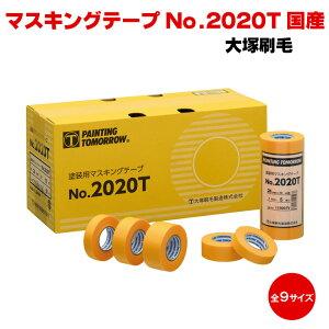 マスキングテープ No.2020T マルテー オリジナル 日本製 塗装用 養生 黄色 小箱