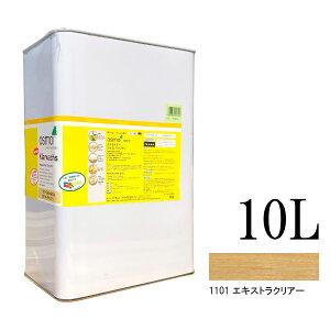 【送料無料】 オスモカラー #1101 エキストラクリアー 透明ツヤ消し [10L] osmo オスモ&エーデル 上塗り用 トップコート 透明仕上げ 木部用保護塗料 浸透型 屋内木部 家具 建具 子供用玩具 積み