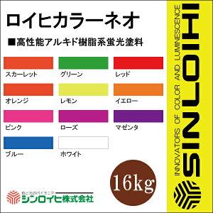 【送料無料】 ロイヒカラーネオ [16kg] シンロイヒ