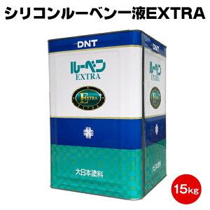 シリコンルーベン一液 EXTRA 15kg トタン 塗替え 速乾 1液 大日本塗料