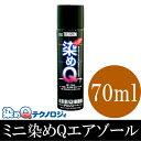[R] ミニ染めQエアゾール [70ml] 全35色 テロソン・染めQ・エアゾール・スプレー・皮革・合皮・レザー