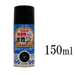 水性ラッカースプレーMAX 黒 [150ml] サンデーペイント