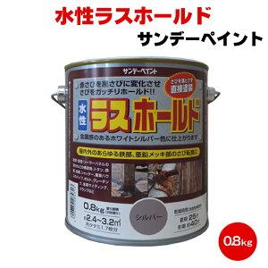 水性ラスホールド 0.8kg サンデーペイント さび 黒さび 亜鉛メッキ さびうえ