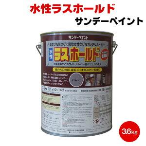 水性ラスホールド 3.6kg サンデーペイント さび 黒さび 亜鉛メッキ さびうえ