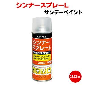 シンナースプレー L 300ml サンデーペイント シリコン オイル ワックス 脱脂 汚れ取り