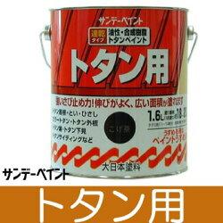 サンデー油性トタン用塗料[1.6L]サンデーペイント・トタン屋根・とい・ひさし・カラートタン