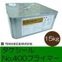【エントリーでポイント10倍】 【送料無料】 タケシールNo.400プライマー [15kg] 竹林化学工業・ウレタン防水材用・下…