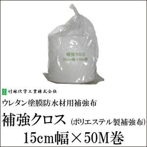 補強クロス(ポリエステル製補強布) [15cm幅×50M巻] 竹林化学工業・ウレタン塗膜防水材用補強布