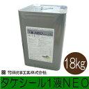 【エントリーでポイント10倍】 【送料無料】タケシール1液NEO グレイ (日塗工N70近似色) [18kg] (1液カラー防水後継商…