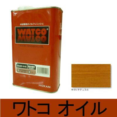 [R] ●☆期間限定☆はけ付き ワトコオイル ナチュラル W-01 [1L] WATOCO・家具・壁面・建具・オイルフィニッシュ