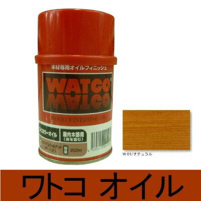 [R] ●☆期間限定☆はけ付き ワトコオイル ナチュラル W-01 [200ml] WATOCO・家具・壁面・建具・オイルフィニッシュ