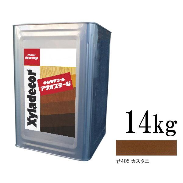 [R] 【送料無料】 キシラデコール アクオステージ 405 カスタニ [14kg] XyLadecor 水性 屋外木部用 木材保護塗料