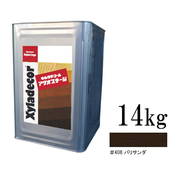 [R] 【送料無料】 キシラデコール アクオステージ 408 パリサンダ [14kg] XyLadecor 水性 屋外木部用 木材保護塗料