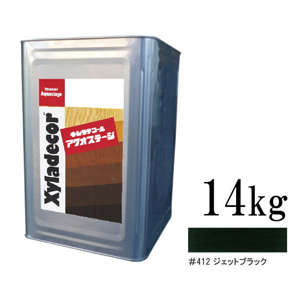 [R] 【送料無料】 キシラデコール アクオステージ 412 ジェットブラック [14kg] XyLadecor 水性 屋外木部用 木材保護塗料