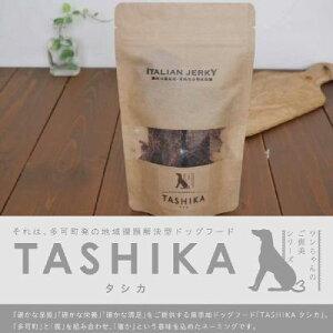 TASHIKA ITALIAN JERKY(イタリアンジャーキー) [35g] 鹿肉の最高級の背肉のみを熟成乾燥 国産 無添加 天然鹿肉 愛犬 ご褒美シリーズ 兵庫多可町産 ドッグフード ペットフード