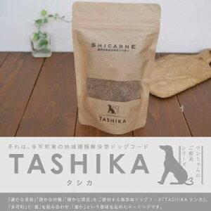 TASHIKA shicarne(シカルネ) [50g] 鹿肉の熟成乾燥パウダー 国産 無添加 天然鹿肉 愛犬 ご褒美シリーズ 兵庫多可町産 ドッグフード ペットフード