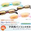 PC glasses sunglasses supplement SSG kids / children's espe ' rer e27 tired eyes /PC用 / glasses / blue / light blue/cut / medical / Clarins/Jr./pasocommegane