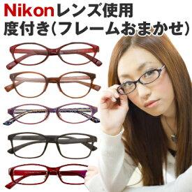【Nikon医療用レンズ使用】【日本製レンズ】【送料無料】【おうちメガネ(フレームおまかせ)】《度付きメガネ》(度入りレンズ+めがね拭き+ケース付)フレームは当店にて選択、フレームおまかせのため返品・交換不可です。
