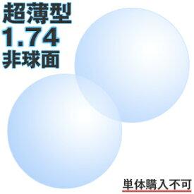 オプションレンズ【超薄型レンズ】【1.74非球面】【ニコンレンズ】【Nikon医療用レンズ使用】【日本製レンズ】※必ず「度付きメガネ・度付きサングラス」とご一緒にご注文下さい。