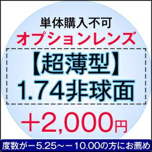 オプションレンズ【超薄型レンズ】【1.74非球面】【ニコンレンズ】【Nikon医療用レンズ使用】【日本製レンズ】※必ず「おうちメガネ福袋」とご一緒にご注文下さい。