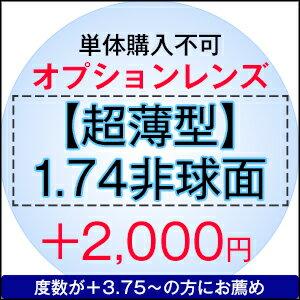 オプションレンズ【超薄型レンズ】【1.74非球面】【ニコンレンズ】【Nikon医療用レンズ使用】【日本製レンズ】※必ず「度付きメガネ」とご一緒にご注文下さい。