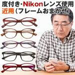 【Nikon医療用レンズ使用】【日本製レンズ】【ニコンレンズ】《度付きメガネ》【おうちメガネ(フレームおまかせ)】【送料無料】(度入りレンズ+めがね拭き+ケース付)眼鏡メガネめがね【度付き】【度入り】※フレームおまかせのため返品・交換不可となります