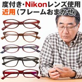 【Nikon医療用レンズ使用】【日本製レンズ】【送料無料】【おうちメガネ(フレームおまかせ)】《度付きメガネ》《遠視・近用眼鏡》(度入りレンズ+めがね拭き+ケース付)フレームは当店にて選択、フレームおまかせのため返品・交換不可です。