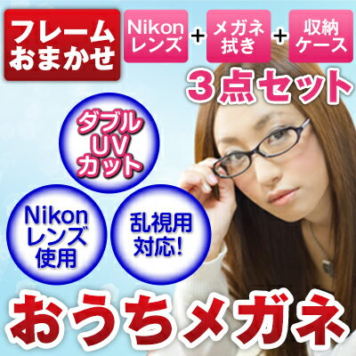 【Nikon医療用レンズ使用】【日本製レンズ】【ニコンレンズ】《度付きメガネ》【おうちメガネ福袋】【プレゼント付き】【送料無料】(度入りレンズ+めがね拭き+ケース付)眼鏡 メガネ めがね【度付き】【度入り】※福袋商品のため返品・交換不可となります