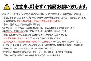 【Nikon医療用レンズ使用】【日本製レンズ】【送料無料】【おうちメガネ(フレームおまかせ)】《度付きメガネ》(度入りレンズ+めがね拭き+ケース付)フレームは当店にて選択させて頂きます。フレームおまかせのため返品・交換不可です。
