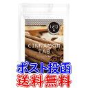 Cinnamon_t2