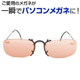 《ルテイン サプリメント おまけ付き》サプリクリップ ブルーライトカット メガネ装着式 パソコンメガネ 愛用のメガネや老眼鏡がたった5秒でパソコンメガネに早変わり!メガネの上から メガネ装着用 眼鏡に装着 まぶしさ 紫外線99.9%カット 度なし