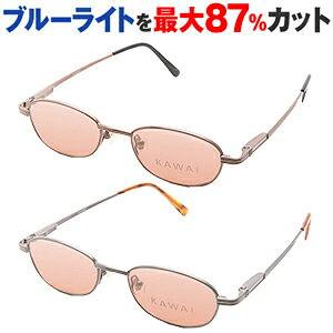パソコンメガネ サプリサングラス KAWAI N1036 男女兼用 鼻パッド付き バネ丁番タイプ ブルーライトカット PCメガネ パソコン用 パソコン眼鏡 パソコンめがね PCめがね 眼鏡 めがね メガネ 度な