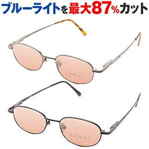 パソコンメガネ サプリサングラス KAWAI N1039 男女兼用 鼻パッド付き バネ丁番タイプ ブルーライトカット PCメガネ パソコン用 パソコン眼鏡 パソコンめがね PCめがね 眼鏡 めがね メガネ 度な
