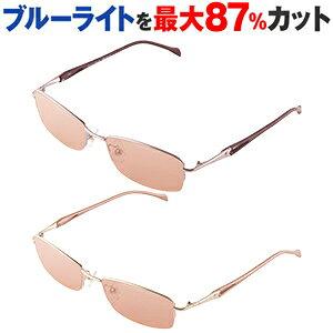まぶしさ 眼疾患予防 白内障手術後 眼精疲労軽減 パソコンメガネ サプリサングラス Vision Moda VM-0013(ビジョン モダ) 女性用 スクエア ハーフリム 鼻パッド付き PCメガネ パソコン用 眼鏡 めが