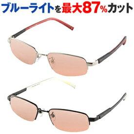 まぶしさ 眼疾患予防 白内障手術後 眼精疲労軽減 パソコンメガネ サプリサングラス Vision Moda VM-0025(ビジョン モダ) 男性用 スクエア ハーフリム 鼻パッド付き PCメガネ パソコン用 眼鏡 めがね メガネ 度なし
