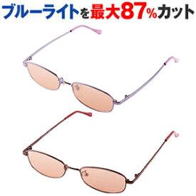 まぶしさ 眼疾患予防 白内障手術後 眼精疲労軽減 パソコンメガネ サプリサングラス Vision Occhiali VO-0016(ビジョン オッキアリ) 女性用 スクエア 鼻パッド付き PCメガネ パソコン用 眼鏡 めがね メガネ 度なし