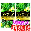 Leaf inulin point 10 times of the ベジエベジバリア salt sugar fat vegie KIYORA salt sugar lipid active fiber potassium mulberry